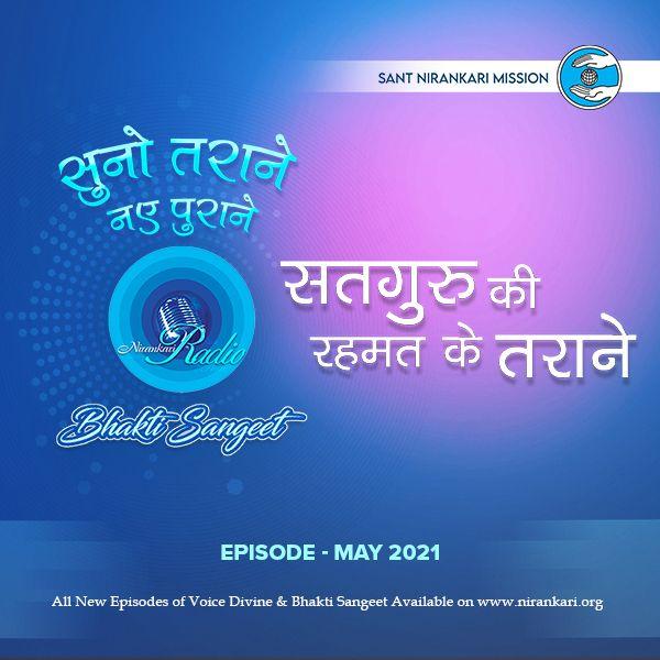 Satguru Ki Rehmat Ke Tarane: Bhakti Sangeet May 2021