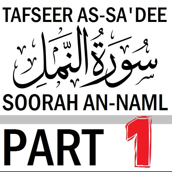 Soorah an-Naml Part 1: Verses 1-6