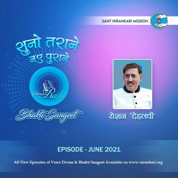 Roshan Dehalvi Ji's Suno Tarane Nae Purane: Bhakti Sangeet May 2021