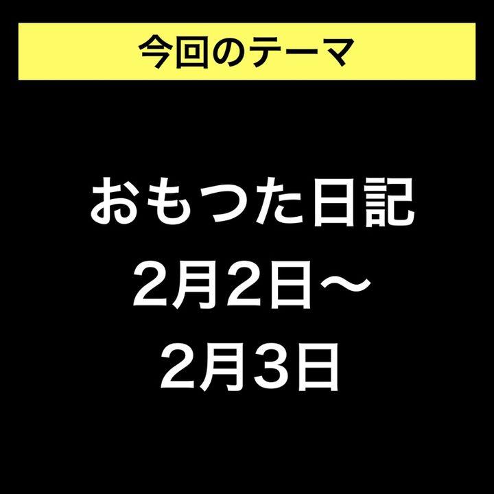 【#030】おもつた日記(2月2日〜2月3日)