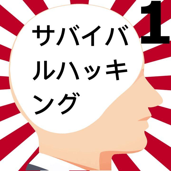 SPECIALE31- Survival Hacking - Il Giappone - Parte 1
