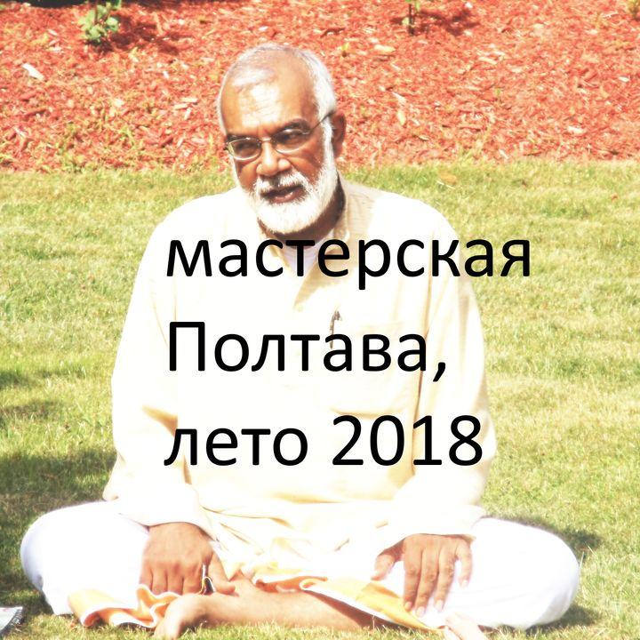 21.6 мастерская Полтава, лето 2018