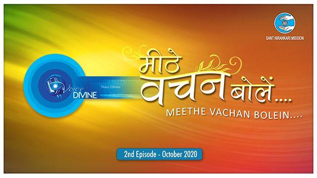 Meethe Vachan Bolein: October 2020, 2nd Episode : Voice Divine