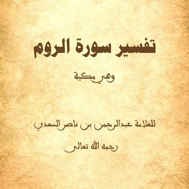 Tafseer of Soorah ar-Room