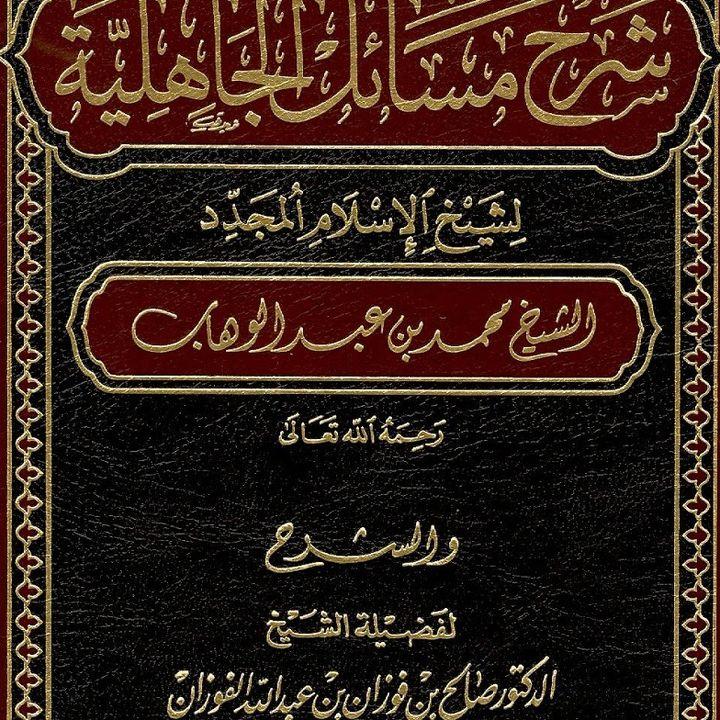 Masaa'ill Jahilliyyah (Exp. Sh. Fawzaan)