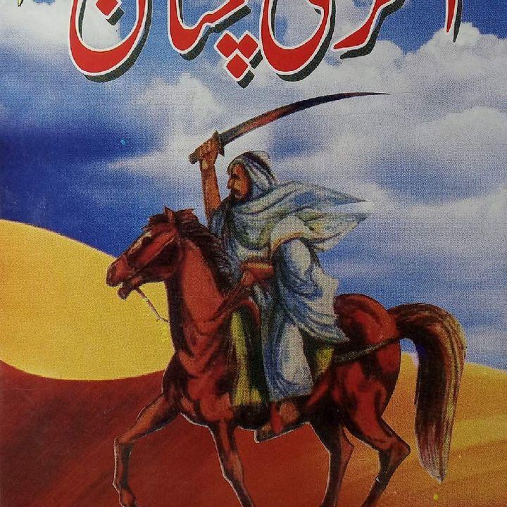 Episode 23 - Ibn e Khaldoon Talk Show's podcast