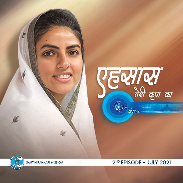 Ehsaas Teri Kripa Ka: July 2021, 2nd Episode : Voice Divine