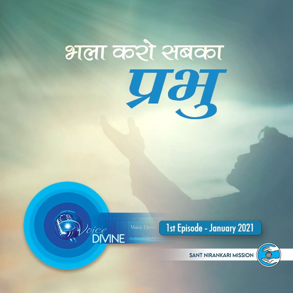 Bhala Karo Sabka Prabhu: January 2021 1st Episode -Voice Divine: The Internet Radio