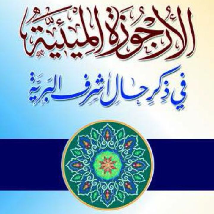Poetry about the Biography of Prophet
