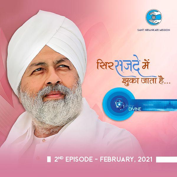 Sir Sajde Main Jhukta Jaata Hai: February 2021 2nd Episode -Voice Divine: The Internet Radio