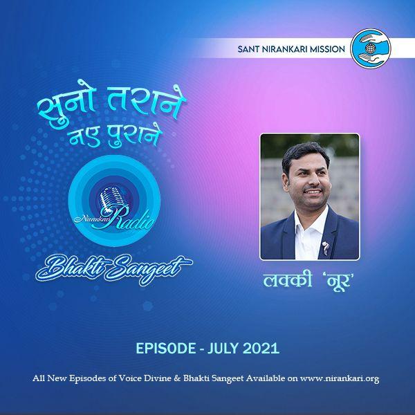 Lucky Noor Ji's Suno Tarane Nae Purane: July 2021 : Bhakti Sangeet