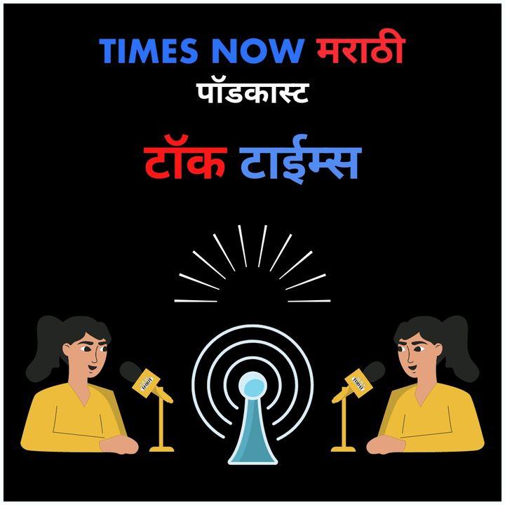 Talk Times 18.05.2021