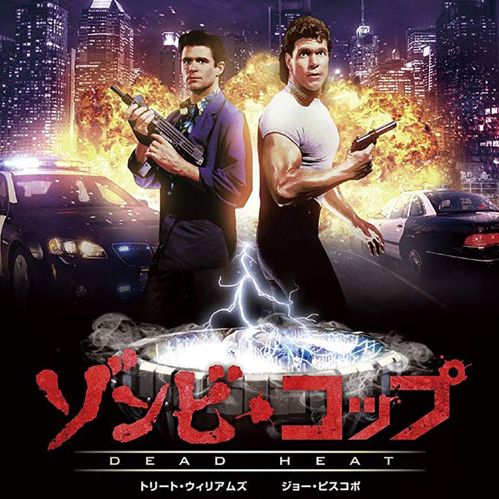 Episode 439: Dead Heat (1988)