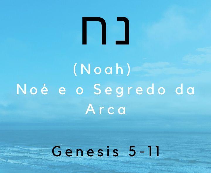 O segredo de Noé (נח) e da Arca (תֵּבָה) sob a lente do simbolismo Hebraico