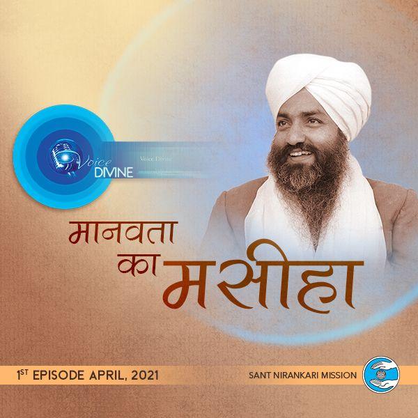 Manavata Ka Maseeha -Baba Gurbachan Singh Ji Maharaj: April 2021 1st Episode -Voice Divine: The Internet Radio