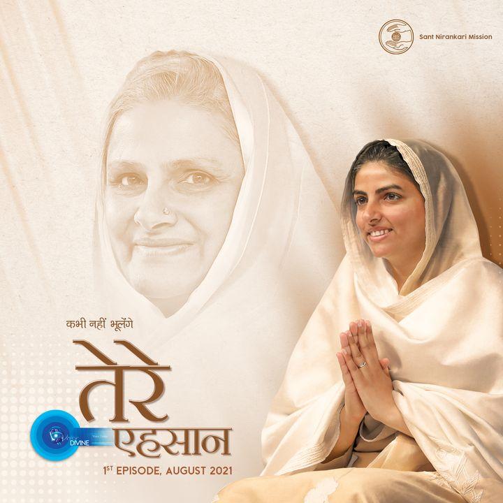 Kabhi Nahi Bhoolainge Tere Ehsaan: August 2021, 1st Episode : Voice Divine