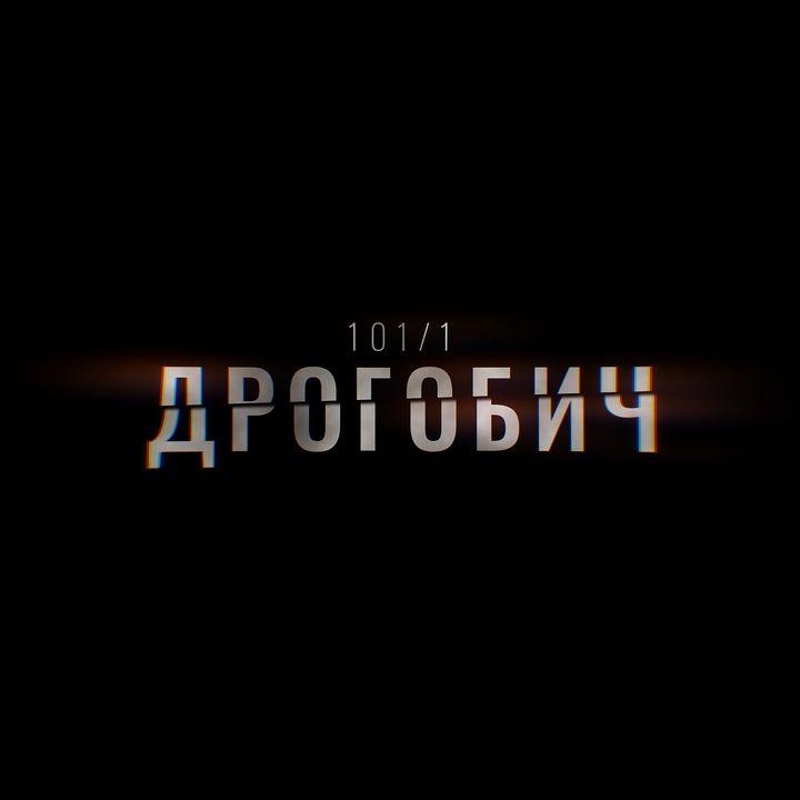 Дрогобич 101/1. Подкаст