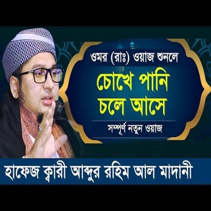 Mau Abdur Rahim Al Madani new bangla waz 2021