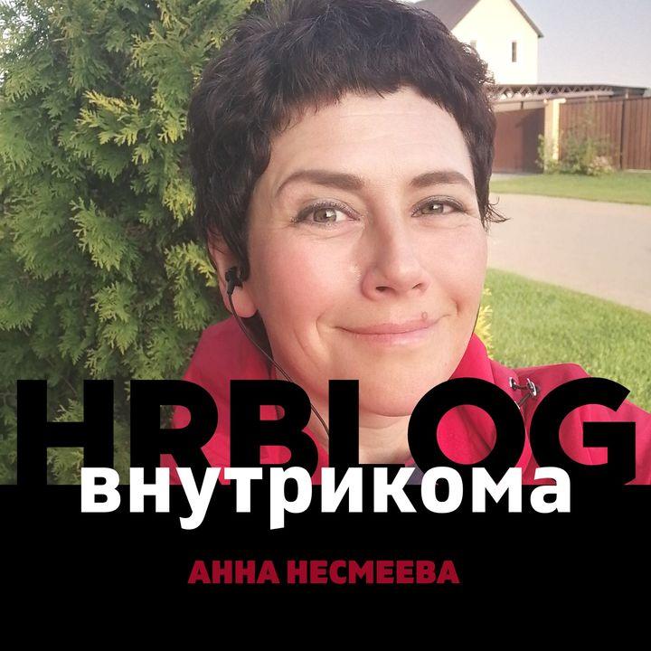 HR Blog Анны Несмеевой