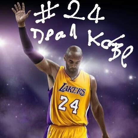 Puntata #18 - Dear Kobe