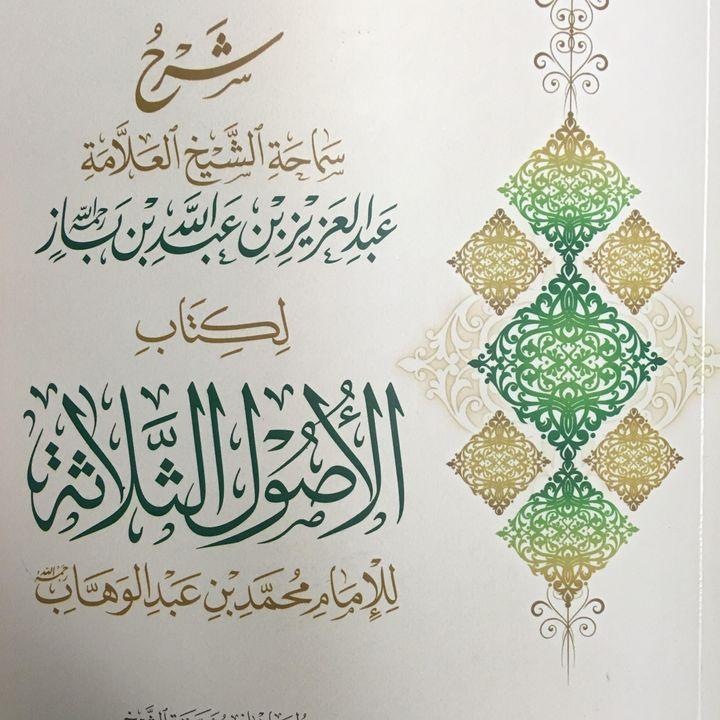 3 Fundamental Principles Shayhk Bin Baz