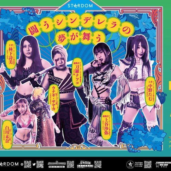 Episode #76: STARDOM Yokohama Dream Cinderella in Summer 2021 Review, Rant on Covidiots, Wrestling News, Results, Previews