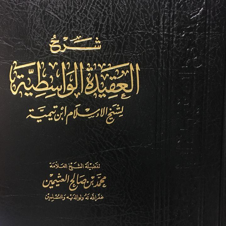 al-Aqeedatul al-Waasitiyyah of Ibn Taymi