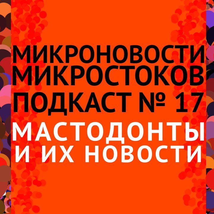 Подкаст #17: Мастодонты и их новости
