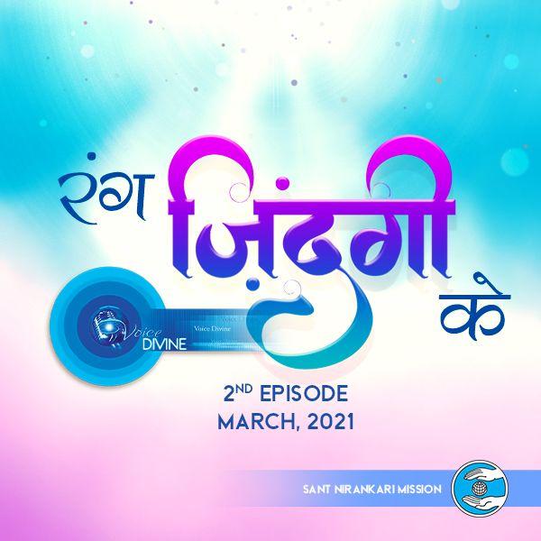 Rang Zindagi Ke: March 2021 2nd Episode -Voice Divine: The Internet Radio
