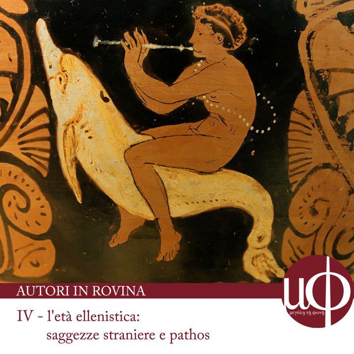 Autori in rovina - L'età ellenistica: saggezze straniere e pathos - quarta puntata