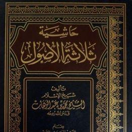 Class#6 - Usool Thalathaa (Exp. Shaykh Abdur-Rahman ibn Qaasim)