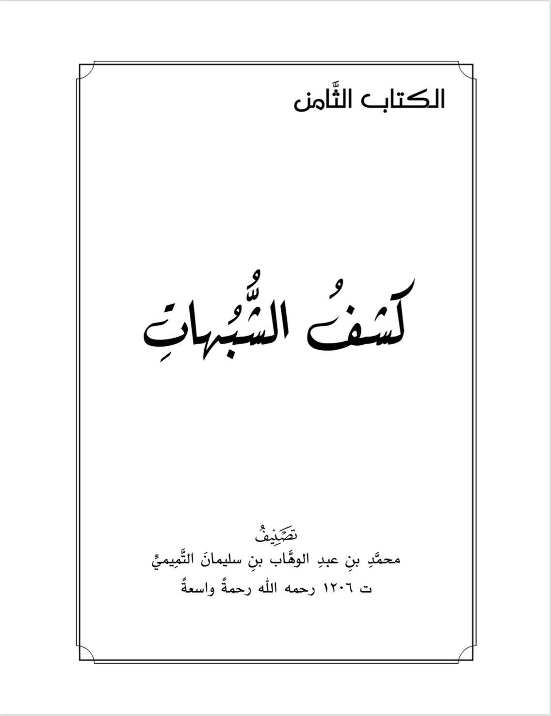 Kashf Ash-Shubuhaat (Removal of Doubts) - Nader Ibn Muhammad - imagen de portada