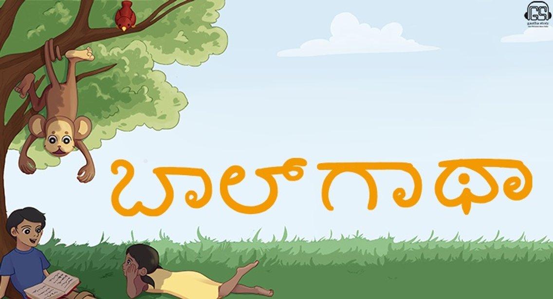 Baalgatha Kannada ಬಾಲ್ ಗಾಥಾ ಕನ್ನಡ - Cover Image