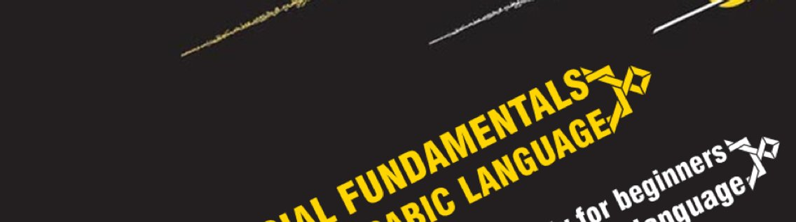 Beneficial Fundamentals in Arabic - Cover Image