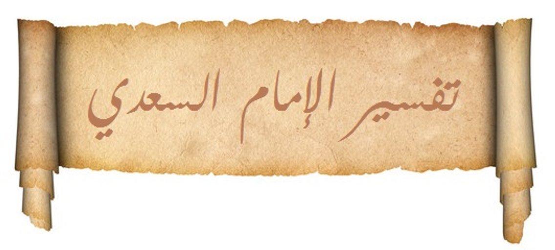 Tafseer of Soorah ar-Room - Cover Image
