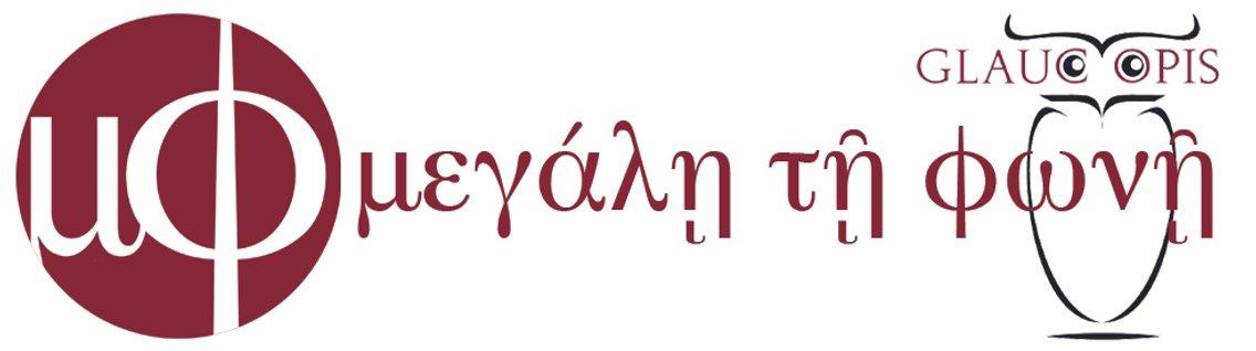 Μεγάληι τῆι φωνῆι - megalē tē phonē - imagen de portada