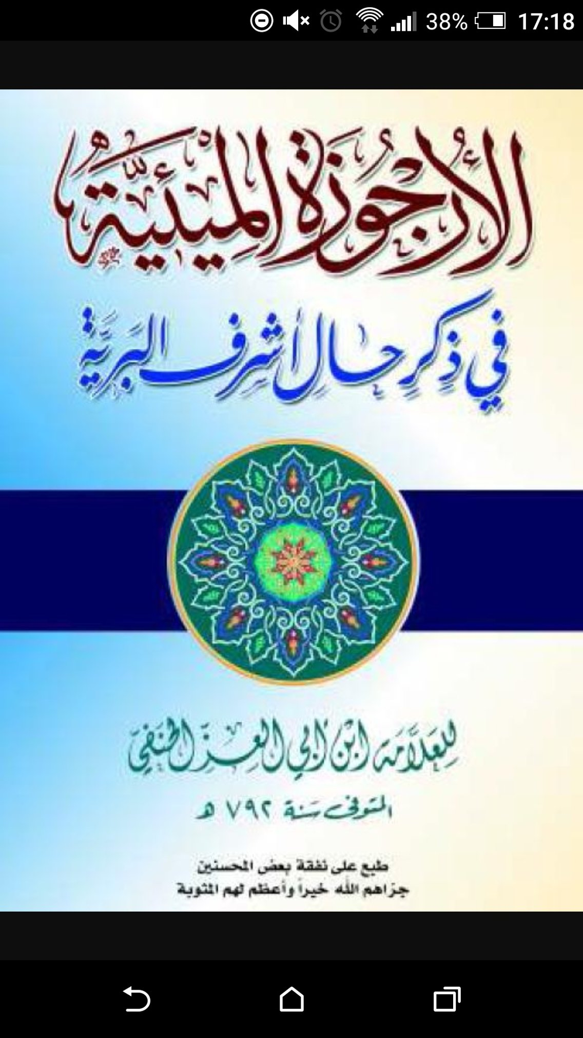 Poetry about the Biography of Prophet - Cover Image