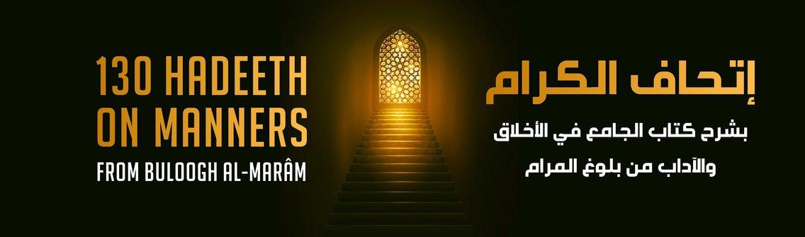 130 Hadeeth on Manners - imagen de portada