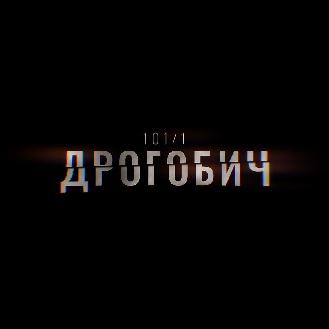 Дрогобич 101/1. Подкаст - Cover Image