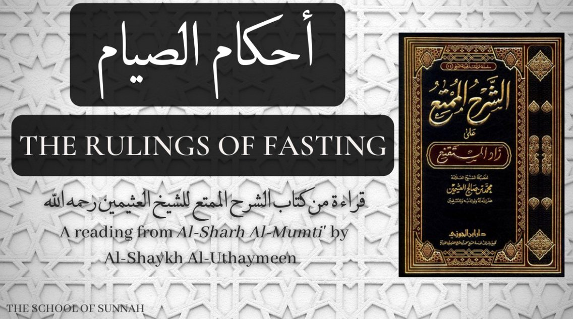 The Rulings Of Fasting - أحكام الصيام - Cover Image